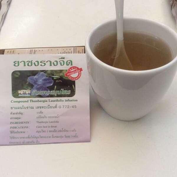 ชาชงสมุนไพร
